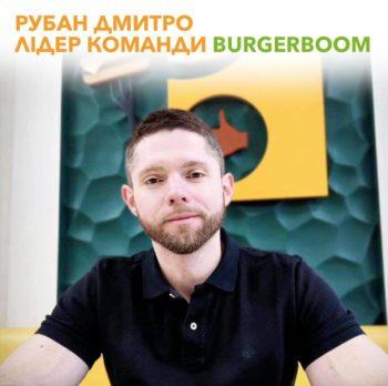 Дмитро Рубан лідер команди BurgerBoom