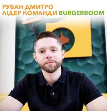 Дмитрий Рубан лидер команды BurgerBoom